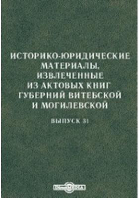 Историко-юридические материалы, извлеченные из актовых книг губерний Витебской и Могилевской. Вып. 31