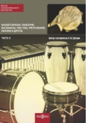 Школа исполнительского мастерства : (малый барабан, тамбурин, кастаньеты, том-том, треугольник, тарелки и другие): методические рекомендации, Ч. II