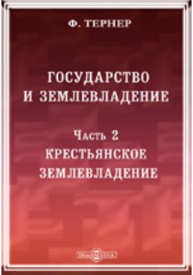 Государство и землевладение: монография, Ч. 2. Крестьянское землевладение