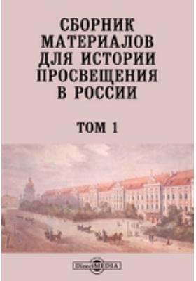 Сборник материалов для истории просвещения в России. Т. 1