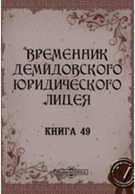 Временник Демидовского юридического лицея: журнал. 1889. Книга 49