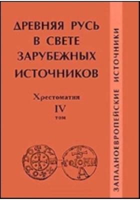 Древняя Русь в свете зарубежных источников. Т. 4. Западноевропейские и...