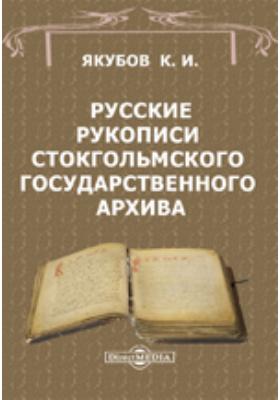 Русские рукописи Стокгольмского государственного архива: духовно-просветительское издание