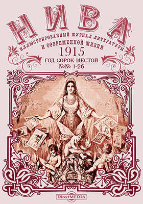 Нива : иллюстрированный журнал литературы и современной жизни. Год сорок шестой. 1915. № 1-26