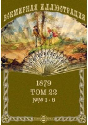 Всемирная иллюстрация. 1879. Т. 22, №№ 1-6