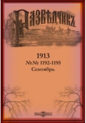 Разведчик: журнал. 1913. №№ 1192-1195, Сентябрь