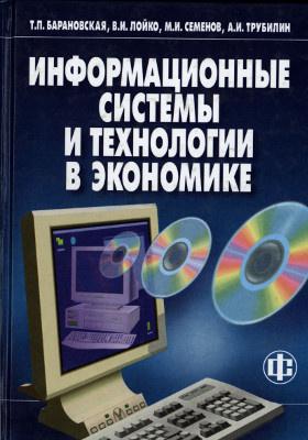 Информационные системы и технологии в экономике: учебник