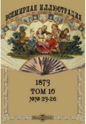 Всемирная иллюстрация. 1873. Т. 10, №№ 23-26
