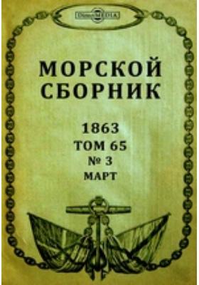 Морской сборник: журнал. 1863. Т. 65, № 3, Март