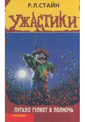 Пугало гуляет в полночь = The Scarecrow Walks at Midnight : Триллер для детей