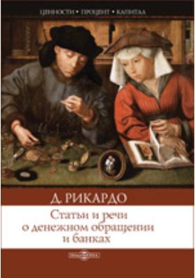 Сочинения: публицистика. Т. 2. Статьи и речи о денежном обращении и банках