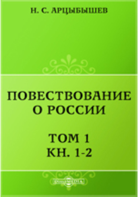 Повествование о России: духовно-просветительское издание. Т. 1, Кн. 1-2