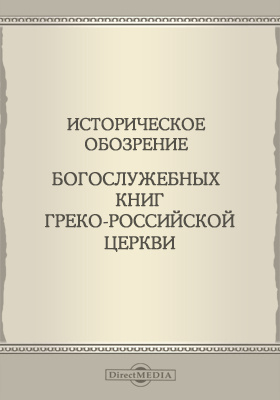 Историческое обозрение богослужебных книг Греко-Российской Церкви: духовно-просветительское издание