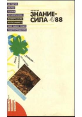 Знание-сила: журнал. 1988. № 4