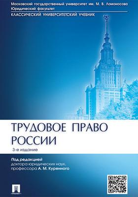 Трудовое право России
