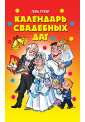 Календарь свадебных дат: научно-популярное издание
