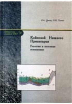 Кайнозой Нижнего Приангарья. Геология и полезные ископаемые