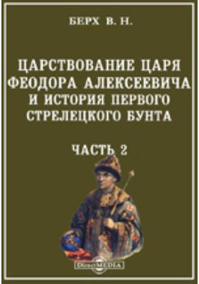 Царствование царя Феодора Алексеевича и история первого стрелецкого бунта, Ч. 2