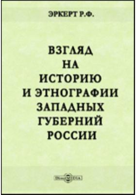 Взгляд на историю и этнографии западных губерний России