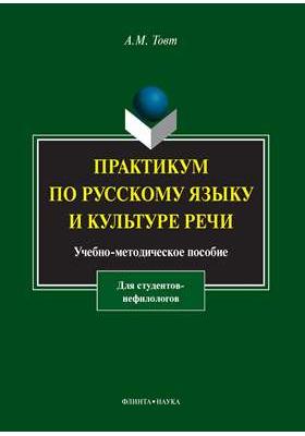 Практикум по русскому языку и культуре речи (для студентов-нефилологов): учебно-методическое пособие