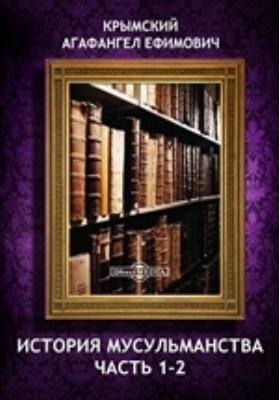 История мусульманства, Ч. 1-2