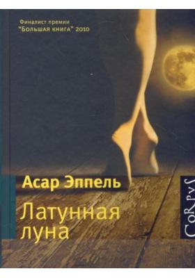 Латунная Луна : Рассказы