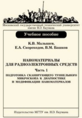 Наноматериалы для радиоэлектронных средств : Методические указания к лабораторным работам по курсу «Наноматериалы для радиоэлектронных средств»: методические указания, Ч. Ч. 1. Подготовка сканирующего туннельного микроскопа к диагностике и модификации наноматериалов