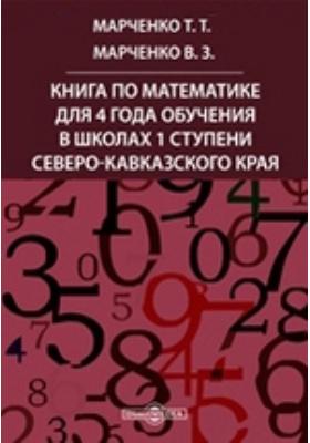 Жизнь в цифрах. Книга по математике для 4 года обучения в школах 1 ступени Северо-Кавказского края