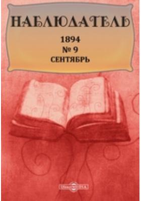 Наблюдатель: журнал. 1894. № 9, Сентябрь