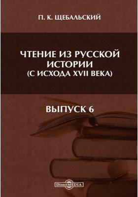 Чтение из русской истории (с исхода XVII века). Вып. 6
