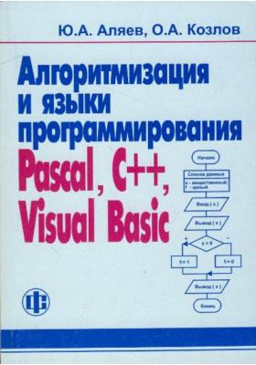 Алгоритмизация и языки программирования Pascal, C++, Visual Basic : Учебно-справочное пособие