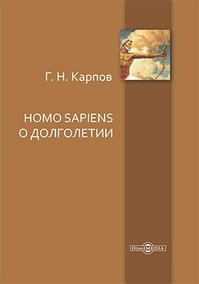 Homo sapiens. О долголетии: монография