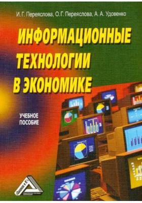 Информационные технологии в экономике : Учебное пособие