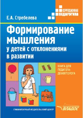 Формирование мышления у детей с отклонениями в развитии : книга для педагога-дефектолога