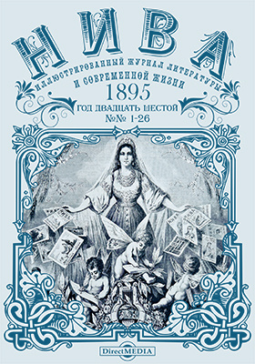 Нива : иллюстрированный журнал литературы и современной жизни. Год двадцать шестой. 1895: газета. № 1-26