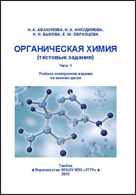 Органическая химия (тестовые задания): учебное пособие, Ч. 1