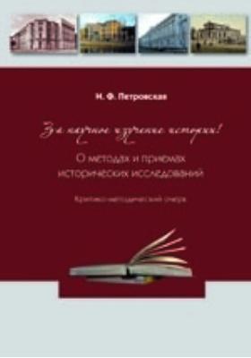 За научное изучение истории России! О методах и приёмах исторических исследований : критико-методический очерк