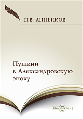 Пушкин в Александровскую эпоху: документально-художественная литература