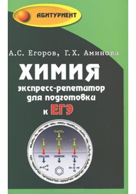 Химия. Экспресс-репетитор для подготовки к ЕГЭ : 10-е издание