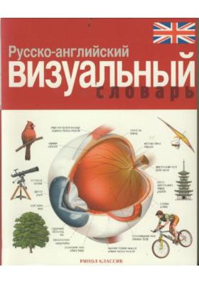 Русско-английский визуальный словарь = The Mini Visual Dictionary
