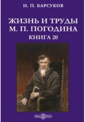 ЖизньитрудыМ.П.Погодина. Книга 20