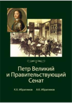 Петр Великий и Правительствующий Сенат