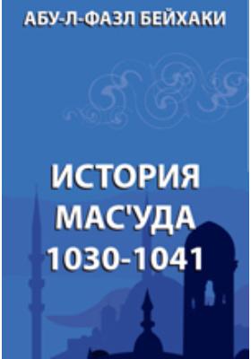 История Мас'уда. 1030-1041: монография
