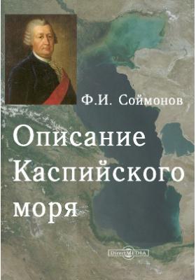 Описание Каспийского моря: научно-популярное издание