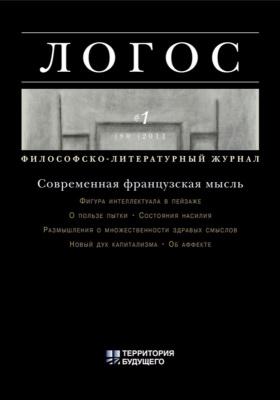 ЛОГОС. Философско-литературный журнал. 2011. № 1 (80)