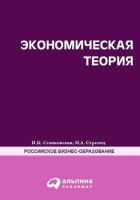 Экономическая теория : полный курс МВА