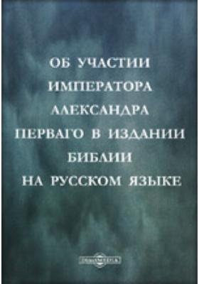 Об участии Императора Александра Перваго в издании Библии на русском языке: публицистика