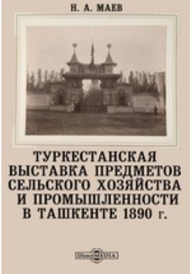 Туркестанская выставка предметов сельского хозяйства и промышленности в Ташкенте 1890 г