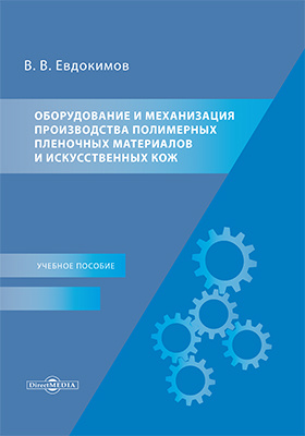 Оборудование и механизация производства полимерных пленочных материалов и искусственных кож: учебное пособие