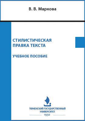 Стилистическая правка текста: учебное пособие